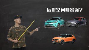 德日韩小型SUV空间实测对比 谁是个性又实用?