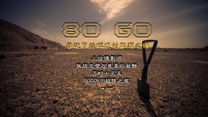 《80 Go》第一集番外之揭秘五号山