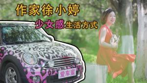 """颜值爆表mini跨界女作家谈开车""""有惊无险""""爱车蜜06"""