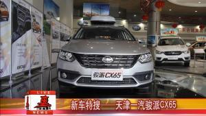 新车实拍——天津一汽首款跨界旅行车骏派CX65