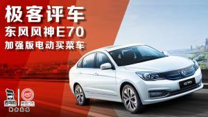 极客评车:13万起售、1.5代电动车?实测东风风神E70