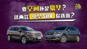 要空间还是豪华,这两款中型SUV该选谁?