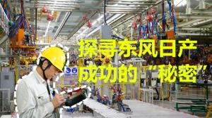 15年强基聚力,走进东风日产工厂揭秘品牌向上之路!
