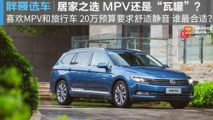 【胖哥选车】20万购买安静舒适的MPV或者旅行车
