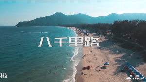 《八千里路》官方MV正式出炉 三大美女主持联袂献艺