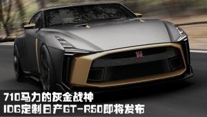 710马力的灰金战神,IDG定制日产GT-R50即将发布