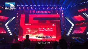 东风本田汽车有限公司成立十五周年