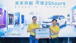 广汽新能源引领变道超车 25hours体验中心亮相成都