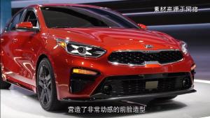 起亚推出2019Forte紧凑型轿车