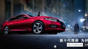 一点车视:带你试驾广汽本田第十代雅阁