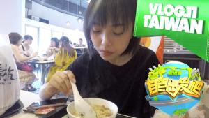 自驾出发吧第五季VLOG11 Bobo打卡台北超火网红早餐店