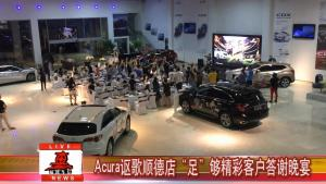 "Acura讴歌顺德店""足""够精彩客户答谢晚宴"