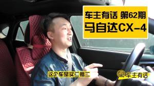 【车主有话】第62期 车主揭秘马自达CX-4买二赠三真相