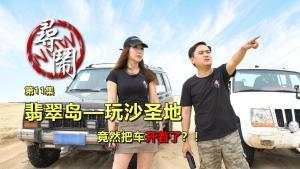 【寻闹】第11集 翡翠岛玩沙圣地 竟然把车开着了