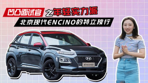 测评:凹凸面试官之年轻实力派 北京现代ENCINO的特立