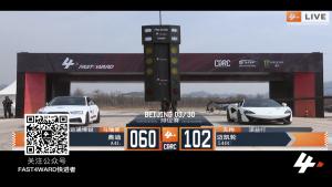FAST4WARD  北京站 奥迪a4l. vs 迈凯轮540c
