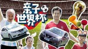 轩逸12周年 亲子世界杯