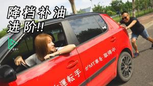 """不会开手动挡的车?跟95后""""本本族""""美女一起学吧!"""