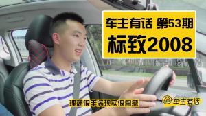 【车主有话】第53期 标致2008车主怎么样炼成修车专家
