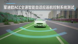 蒙迪欧ACC全速智能自适应巡航控制系统测试
