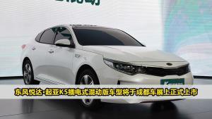 东风悦达·起亚K5插电式混动版车型将于成都车展上正式