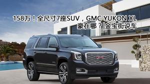158万!全尺寸7座SUV,GMC YUKON XL豪在哪里?