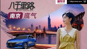南京:它的名号已霸气十足