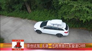 原创试驾 天津一汽跨界旅行车骏派CX65