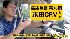 【车主有话】 第70期 律师车主解读本田CRV机油门维权