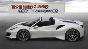 百公里加速仅2.85秒 法拉利488 Pista Spider发布