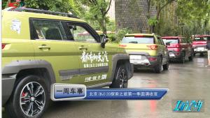 都市即天涯,北京(BJ)20探索之旅第一季圆满收官