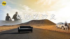 《旅行的沙发》——红格尔苏木西行记(下)