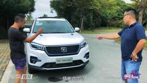 【李白说车】上海试驾长安CS75 PHEV,16.99万起