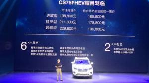 八秒破百的四驱SUV油耗仅1.6L 长安CS75PHEV上市