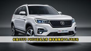 长安CS75 PHEV正式上市 新车起售价16.58万元