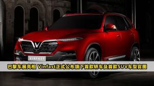 Vinfast正式公布旗下首款轿车及首款SUV车型官图