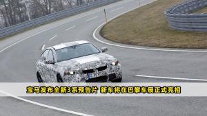 宝马发布全新3系预告片 新车将在巴黎车展正式亮相