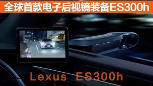 消灭盲区,全球首款装备电子后视镜车型ES300h
