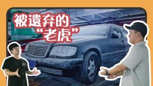 BoomBoomCar停车场侃车 虎头奔S320