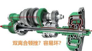 为什么双离合变速箱的平顺性和可靠性不如传统自动变
