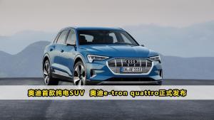 奥迪首款纯电SUV  奥迪e-tron quattro正式发布