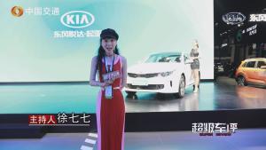 2018成都车展 东风悦达起亚K5插电混动成都上市