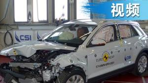 Euro NCAP年度最佳车型——大众探歌碰撞测试视频