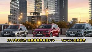 2019年初上市 西雅特首款中型SUV——Tarraco正式发布