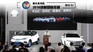 东南DX3 EV 400成都车展上市