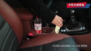 2018款 比亚迪速锐 1.5L 手动 尊享版