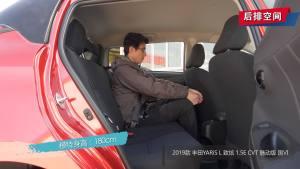 2019款 丰田YARiS L 致炫 1.5E CVT 魅动版 国Ⅵ