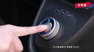 2019款 欧拉R1 灵智版 351km