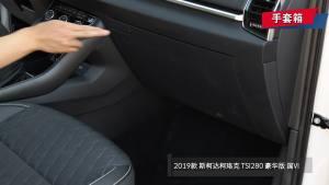 2019款 斯柯达柯珞克 TSI280 豪华版 国VI