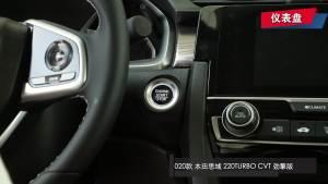 2020款 本田思域 220TURBO CVT 劲擎版